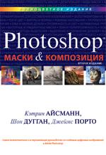 """книга """"Маски и композиция в Photoshop, 2-е издание"""""""