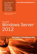 "книга ""Microsoft Windows Server 2012. Полное руководство"""