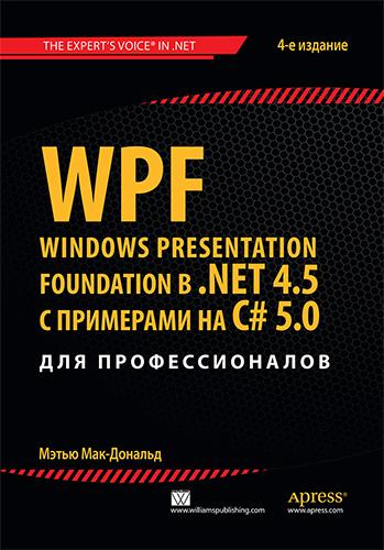 WPF: Windows Presentation Foundation в .NET 4.5 с примерами на C# 5.0 для профессионалов, 4-е издание