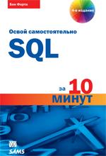 """книга """"SQL за 10 минут, 4-е издание"""""""