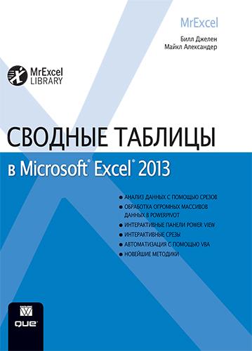 """книга """"Сводные таблицы в Microsoft Excel 2013"""""""