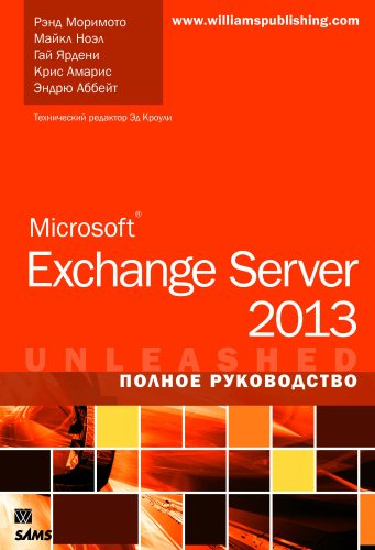 """книга """"Microsoft Exchange Server 2013. Полное руководство"""""""