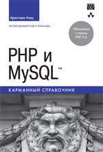 """книга """"PHP и MySQL. Карманный справочник"""""""