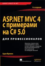 "книга ""ASP.NET MVC 4 с примерами на C# 5.0  для профессионалов, 4-е издание"""