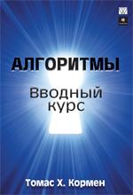 "книга ""Алгоритмы: вводный курс Томаса Х. Кормена"""