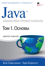 """книга """"Java. Библиотека профессионала, том 1. Основы. 9-е издание"""""""