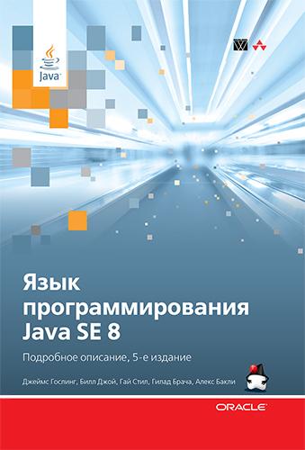 """книга """"Язык программирования Java SE 8. Подробное описание, 5-е издание"""""""