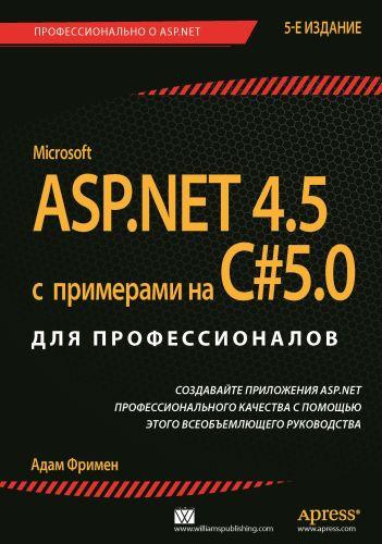 ASP.NET 4.5 с примерами на C# 5.0  для профессионалов, 5-е издание