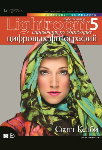 """книга """"Adobe Photoshop Lightroom 5: справочник по обработке цифровых фотографий"""""""