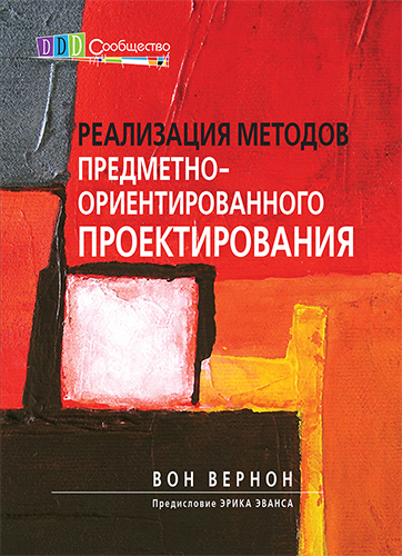 "книга ""Реализация методов предметно-ориентированного проектирования (DDD)"""