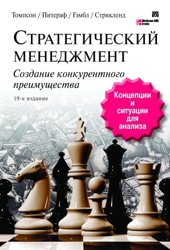 """книга """"Стратегический менеджмент: создание конкурентного преимущества, 19-е издание"""""""