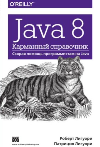 """книга """"Java 8. Карманный справочник"""""""
