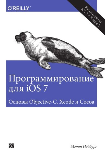 "книга ""Программирование для iOS 7. Основы Objective-C, Xcode и Cocoa"""