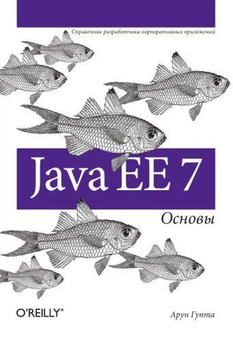 """книга """"Java EE 7. Основы - справочник разработчика корпоративных приложений"""""""