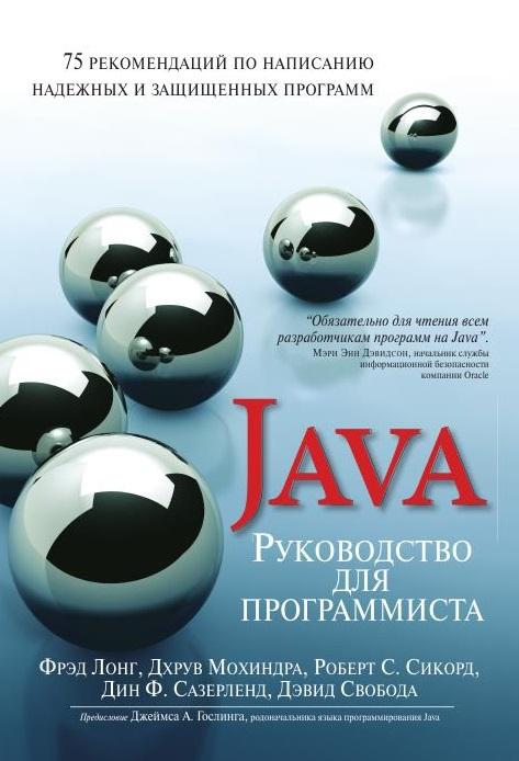 """книга """"Руководство для программиста на Java: 75 рекомендаций по написанию надежных и защищенных программ"""""""