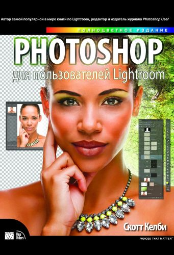 """книга """"Photoshop для пользователей Lightroom от Скотта Келби"""""""