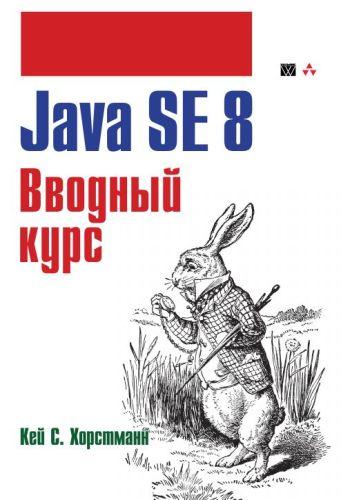 """книга """"Java SE 8. Вводный курс Кей С. Хорстманна"""""""