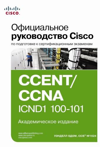 """книга """"Официальное руководство Cisco по подготовке к сертификационным экзаменам CCENT/CCNA ICND1 100-101, академическое издание"""""""