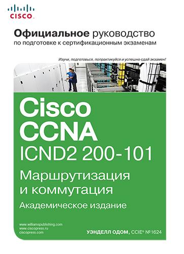 """книга """"Официальное руководство Cisco по подготовке к сертификационным экзаменам CCNA ICND2 200-101: маршрутизация и коммутация,  академическое издание"""""""