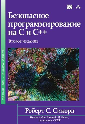 """книга """"Безопасное программирование на C и C++, 2-е издание"""""""