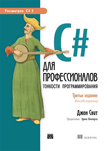 """книга """"C# для профессионалов: тонкости программирования, 3-е издание, новый перевод"""""""