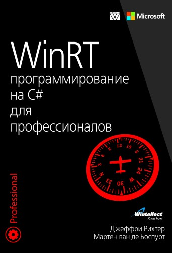 """книга """"WinRT: программирование на C# для профессионалов"""""""