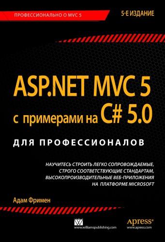 "книга ""ASP.NET MVC 5 с примерами на C# 5.0 для профессионалов, 5-е издание"""