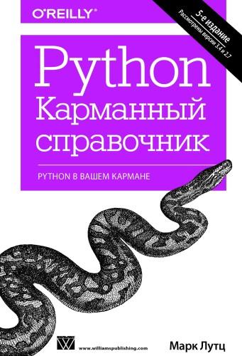 """книга """"Python. Карманный справочник, 5-е издание"""""""
