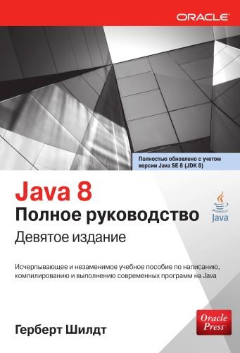 "книга ""Java 8. Полное руководство, 9-е издание"""
