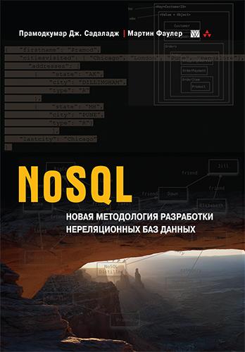 """книга """"NoSQL: новая методология разработки нереляционных баз данных"""""""
