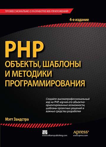 """книга """"PHP: объекты, шаблоны и методики программирования, 4-е издание"""""""