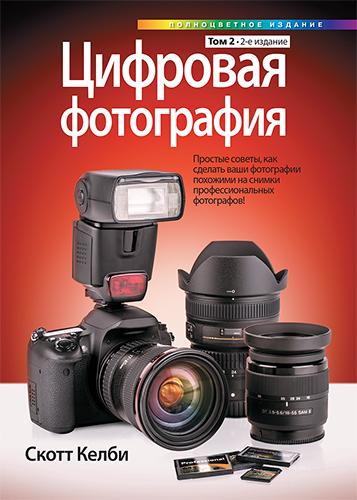 """книга """"Цифровая фотография. Том 2, 2-е издание"""""""