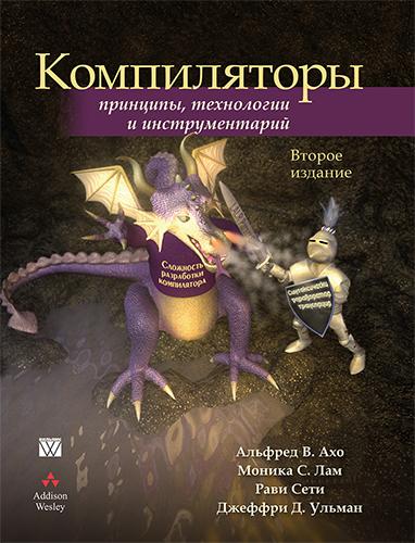 """книга """"Компиляторы: принципы, технологии и инструментарий (Книга Дракона-2), 2 издание"""""""