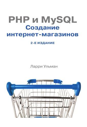 PHP и MySQL: создание интернет-магазинов, 2-е издание