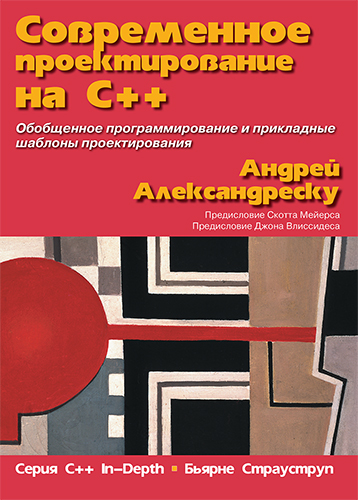 """книга """"Современное проектирование на C++. Серия """"C++ In-Depth"""""""""""