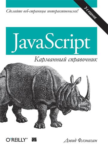 """книга """"JavaScript: карманный справочник, 3-е издание"""""""