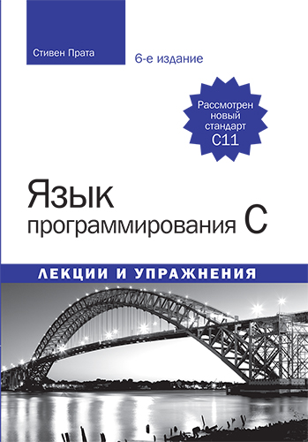 """книга """"Язык программирования C (C11). Лекции и упражнения, 6-е издание"""""""
