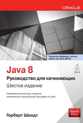 """книга """"Java 8: руководство для начинающих, 6-е издание"""""""