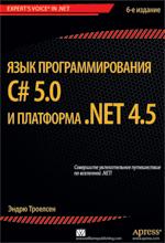 Язык программирования C# 5.0 и платформа .NET 4.5, 6-е издание