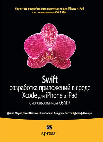 """книга """"Swift: разработка приложений в среде Xcode для iPhone и iPad с использованием iOS SDK"""""""