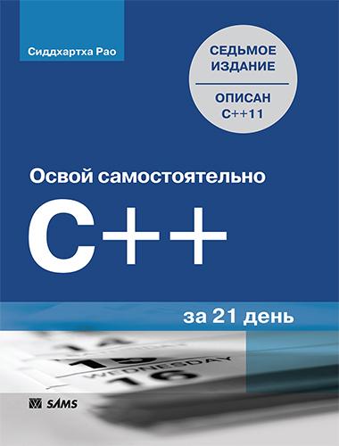 Освой самостоятельно C++ за 21 день, 7-е издание (C++11)