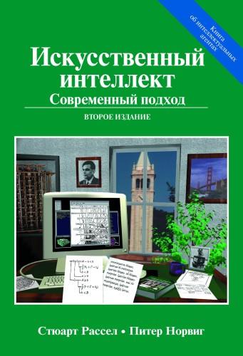 """книга """"Искусственный интеллект: современный подход (AIMA-2), 2-е издание"""""""