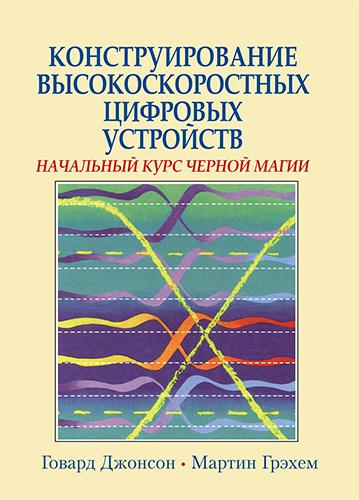 """книга """"Конструирование высокоскоростных цифровых устройств: начальный курс черной магии"""""""