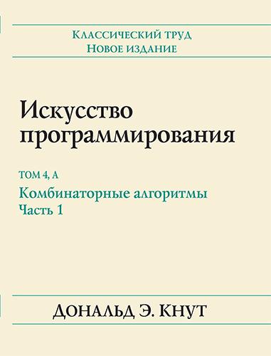 """книга """"Искусство программирования, том 4А. Комбинаторные алгоритмы , часть 1"""""""