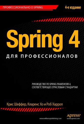 """книга """"Spring 4 для профессионалов"""""""