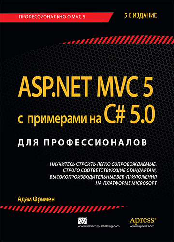 ASP.NET MVC 5 с примерами на C# 5.0 для профессионалов, 5-е издание