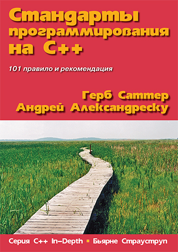 "книга Стандарты программирования на С++. Серия ""C++ In-Depth"""