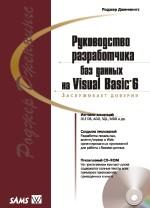 Руководство разработчика баз данных visual basic 6