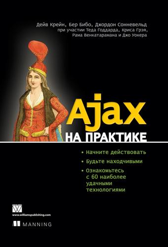 Учебник ajax txt