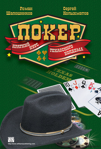 Покер. Краткий курс техасского